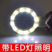 高倍LED燈光學手持放大鏡帶燈30倍100MM高清兒童老人閱讀鑒定 全館八折下殺