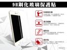 『9H鋼化玻璃貼』realme C3 realme C21 非滿版 玻璃保護貼 螢幕保護貼 鋼化膜 9H硬度