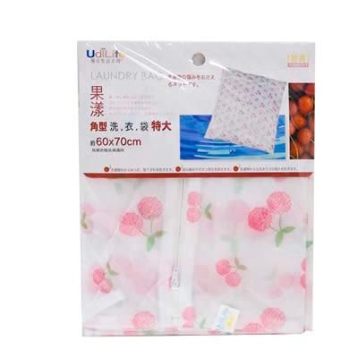 【好市吉居家生活】生活大師 UdiLife W9701 果漾角型洗衣袋(特大)