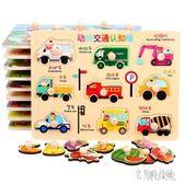 幼兒童手抓板拼圖0-3-6歲幼兒園寶寶早教益智拼板木制鑲嵌板玩具 aj3572『宅男時代城』