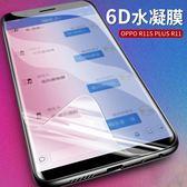 6D 水凝膜 OPPO R11 R11S Plus 保護膜 軟膜 滿版 高清 曲面 防爆防刮 自動修復 螢幕保護貼