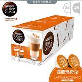 【雀巢】DOLCE GUSTO 焦糖瑪奇朵咖啡膠囊16顆入*3 (12180872)