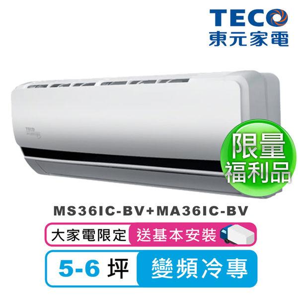福利品【TECO東元】★適用汰舊換新補助★5-6坪一對一頂級變頻冷專冷氣(MS36IC-BV+MA36IC-BV)