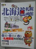 【書寶二手書T7/旅遊_ZHC】北海道-札幌函館地圖隨身GO_墨刻編輯部