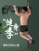 引體向上器 墻體單杠室內家用墻壁引體向上器單雙杠健身器材墻上打孔單桿