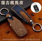 賓士M-Benz 新E智能高質感真皮鑰匙包 W213復古歐式瘋馬皮汽車遙控鑰匙包真皮鑰匙皮套