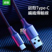 【飛兒】高速傳輸!綠聯鋁殼Type-C編織傳輸線 1.5米 充電線 USB 快充線 數據線 編織線 快速充電