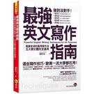 最強英文寫作指南:風靡全球的萬用寫作法,五大類文體完全適用!
