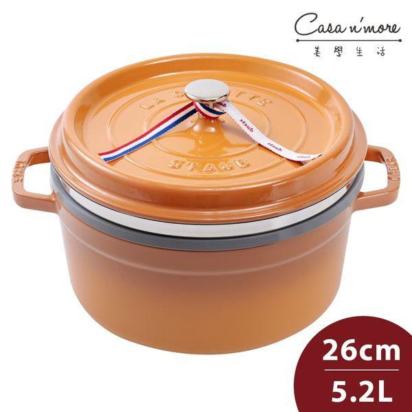 Staub 圓形琺瑯鑄鐵鍋(含蒸籠) 26cm 5L 芥末黃 法國製【Casa More美學生活】