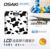 OSAKI LCD液晶顯示體重計 OS-ST601