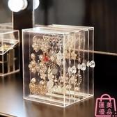 透明首飾盒耳環架子展示架家用收納耳飾收納盒大容量【匯美優品】