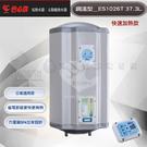 『怡心牌熱水器』 ES-1026T 快速...