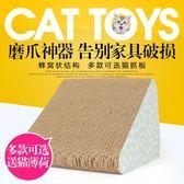 貓抓板 磨爪器貓爪板瓦楞紙貓抓墊貓咪玩具磨抓板貓窩貓咪用品