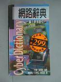 【書寶二手書T4/網路_HGV】網路辭典