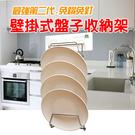金德恩 台灣製造 免釘免鑽 壁掛式碟子盤子收納架