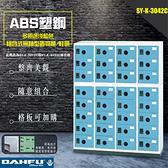 SY-K-3042C ABS塑鋼門多用途淺藍色組合式無鎖型置物櫃/鞋櫃 辦公用品 收納櫃 書櫃 組合櫃 大富