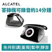 【福利品】Alcatel 阿爾卡特 CONNECT 經典造型 答錄 數位無線 電話