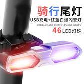 閃光燈充電自行車後尾燈夜間山地車裝飾單車警示閃光燈爆閃配件騎行裝備 數碼人生