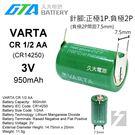 ✚久大電池❚ VARTA CR1/2AA 3V 1P+2P針腳 7.5mm Varta 6127 PLC工控電池 VA4