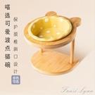 陶瓷貓碗實木碗架可調節保護斜碗雙碗貓雙碗寵物碗盆貓咪用品 范思蓮恩