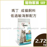 寵物家族-瑪丁 成貓飼料 低過敏海鮮配方 2.72kg