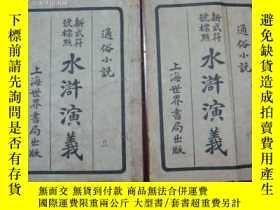 二手書博民逛書店線裝罕見新式符號標點《水滸演義》全4冊缺第一、三冊 民國12年4