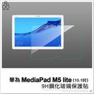 華為 MediaPad M5 lite 10.1 平板鋼化 玻璃貼 螢幕保護貼 鋼化玻璃膜 9H 平板玻璃貼