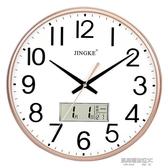 鐘錶掛鐘客廳現代簡約大氣家用石英鐘創意靜音圓形電子錶時鐘掛錶 凱斯盾