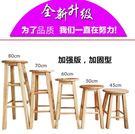 實木凳子吧臺凳高腳凳家用簡約高椅子酒吧凳...