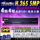 【台灣安防】H.265 5MP 4路主機DVR 4路4聲 500萬 支援AHD/TVI/CVI/960H/IPC 1080P 960H DVR 台灣精品