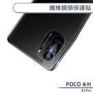 POCO X3 Pro 纖維鏡頭保護貼 保護膜 鏡頭貼 鏡頭膜