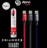 『迪普銳 Type C 1米尼龍編織傳輸線』Xiaomi 小米8 Pro 雙面充 充電線 2.4A快速充電