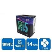 【綠蔭-免運】INTEL 盒裝Core i5-9400F