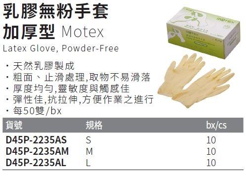 《Motex》乳膠無粉手套 加厚型 Latex Glove, Powder-Free