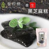 【養粹糖】養生黑芝麻糕 (220g / 包)