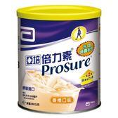 即期良品 亞培 PROSURE 倍力素粉 香橙 380g/瓶 效期2019.06◆德瑞健康家◆