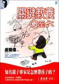 (二手書)關鍵教養0至六-CATCHER 08