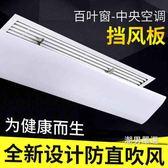 冷氣擋風板冷氣擋風板罩冷氣吸頂機擋板支架冷出側風口中央冷氣導風板防直吹xw