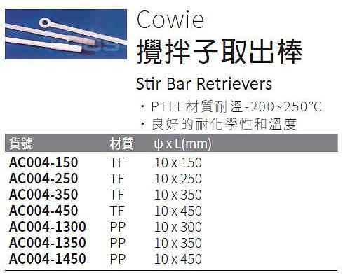 《Cowie》攪拌子取出棒 Stir Bar Retrievers