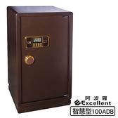 阿波羅Excellent e世紀電子保險箱_智慧型(100ADB)
