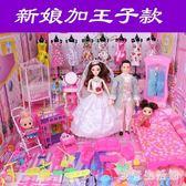芭比娃娃套裝大禮盒女孩公主婚紗兒童玩具換裝洋娃娃衣服別墅城堡 qz2754【歐爸生活館】