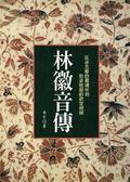 (二手書)林徽音傳:從徐志摩的靈魂伴侶到梁啟超的欽定媳婦