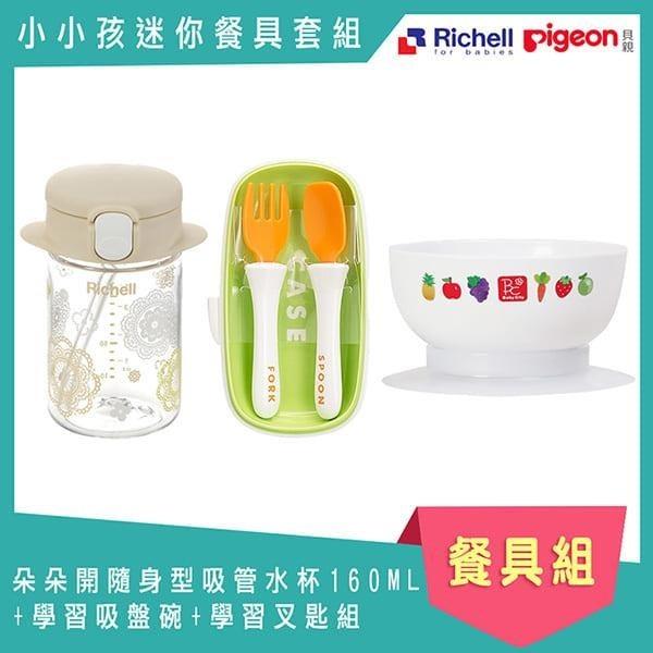 【南紡購物中心】《Richell X Pigeon》朵朵開隨身型吸管水杯160ML+學習吸盤碗+學習叉匙組