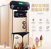 雪糕機 冰激凌機 全自動三色雪糕機甜筒機台式立式軟質冰淇淋機 莎瓦迪卡