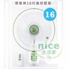 環島牌 16吋遙控掛壁電風扇HD-160R(台灣製)