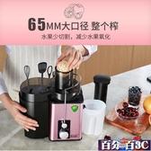 榨汁機家用渣汁分離全自動多功能小型水果肉蔬無渣電動榨水果汁機 WJ百分百