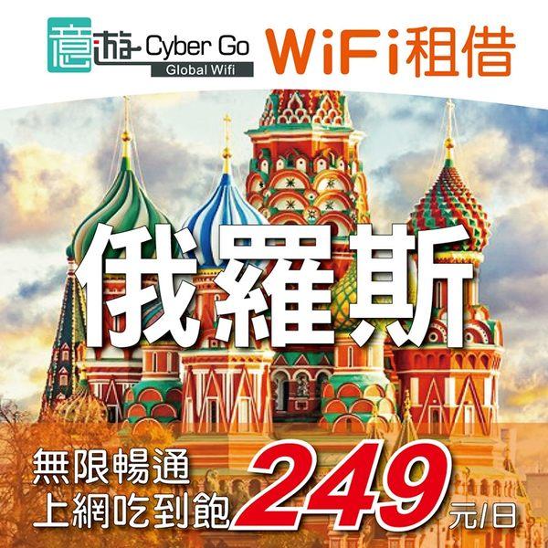 【意遊 WiFi 租借】俄羅斯 旅遊租借服務 4G吃到飽 無限流 一日249元