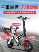 機車摺疊式電動自行車成人女性親子便攜迷你小型代步助力鋰電單電瓶車  NMS 露露日記