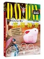 二手書博民逛書店《下飛機Day by Day,愛上京阪神奈(2019~2020年最新版)》 R2Y ISBN:9789863362678