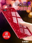 蘋果7plus手機殼女款iphone8仙女貝殼玻璃後蓋防摔 金曼麗莎